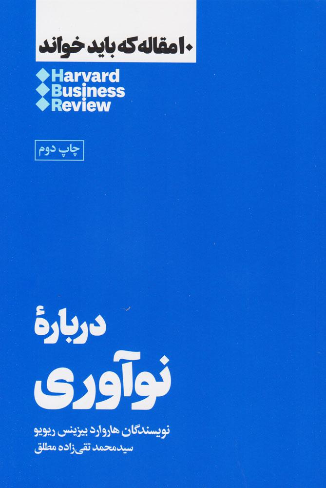 کتاب درباره نوآوری