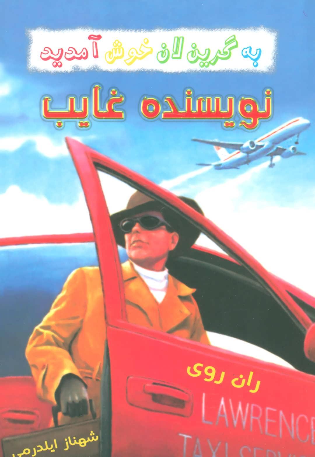 کتاب نویسنده غایب