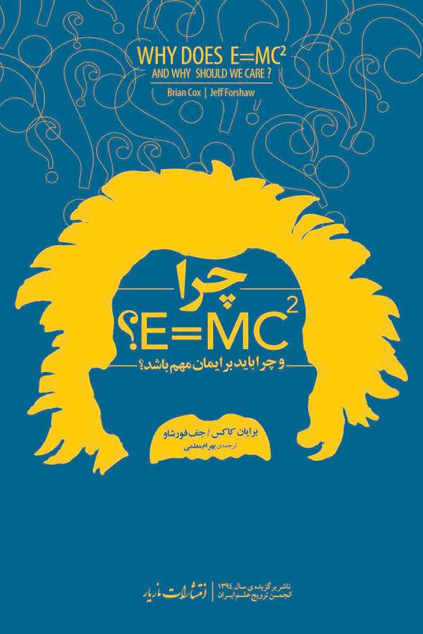 کتاب چرا E=mc2 ؟