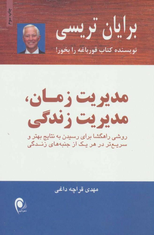 کتاب مدیریت زمان،مدیریت زندگی