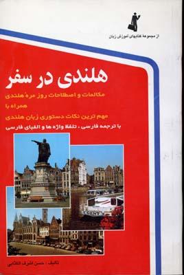 کتاب هلندی در سفر
