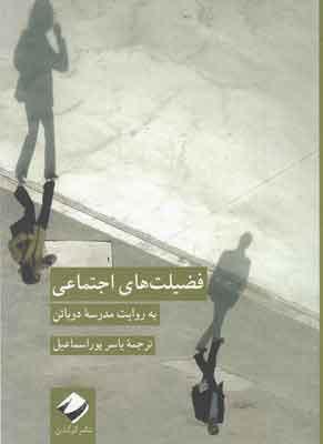 کتاب فضیلت های اجتماعی