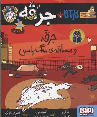 کتاب جرقه و مسابقه ی سگ پلیس
