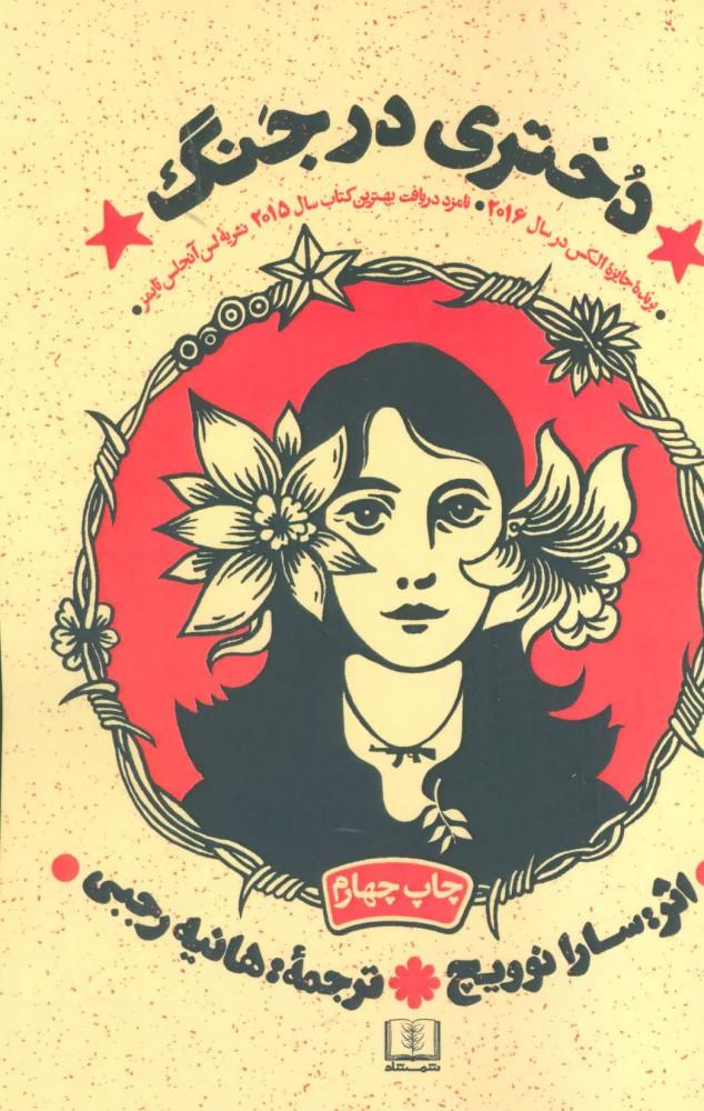 کتاب دختری در جنگ