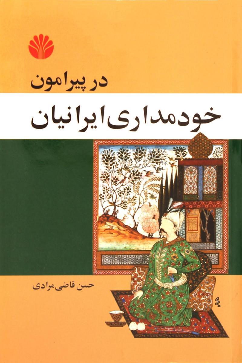 کتاب در پیرامون خودمداری ایرانیان
