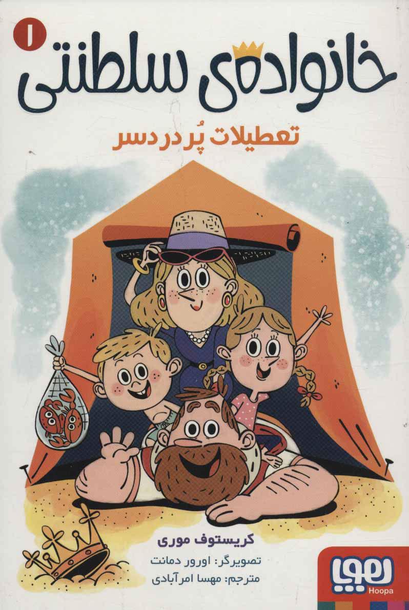 کتاب خانواده ی سلطنتی 1