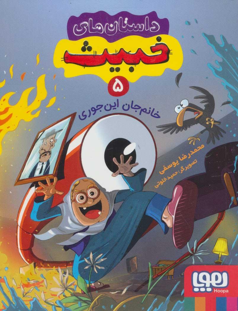 کتاب داستان های خبیث 5