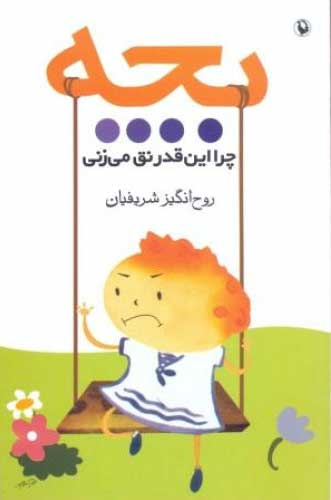 کتاب بچه چرا این قدر نق می زنی