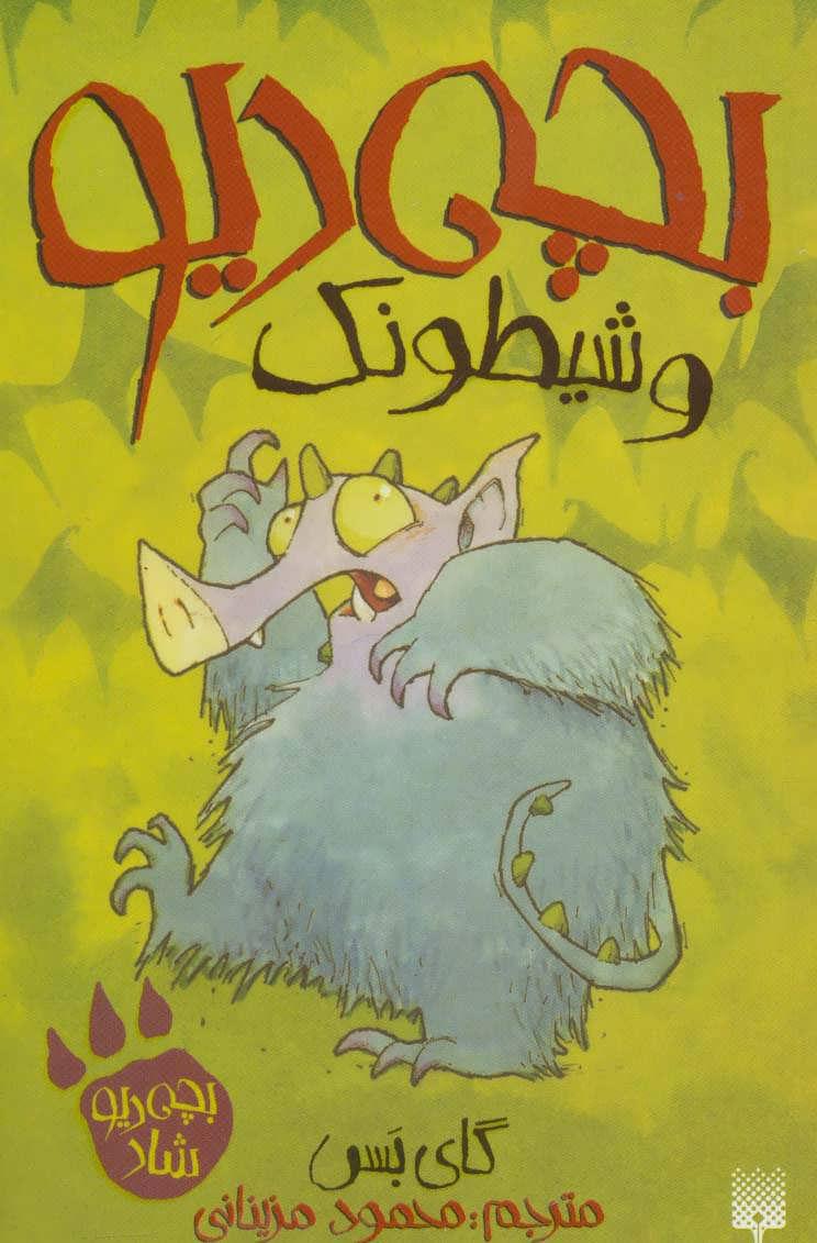 کتاب بچه دیو و شیطونک