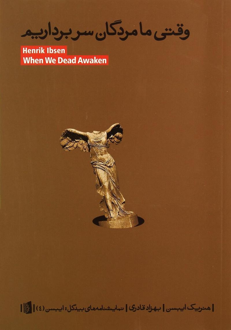 کتاب وقتی ما مردگان سر برداریم