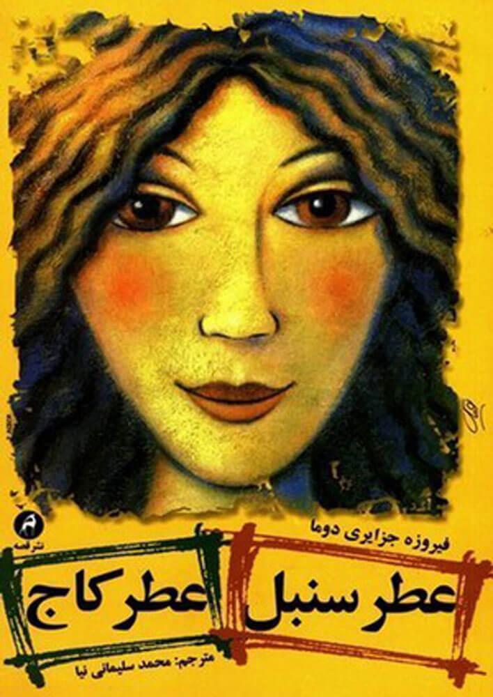 کتاب عطر سنبل عطر کاج