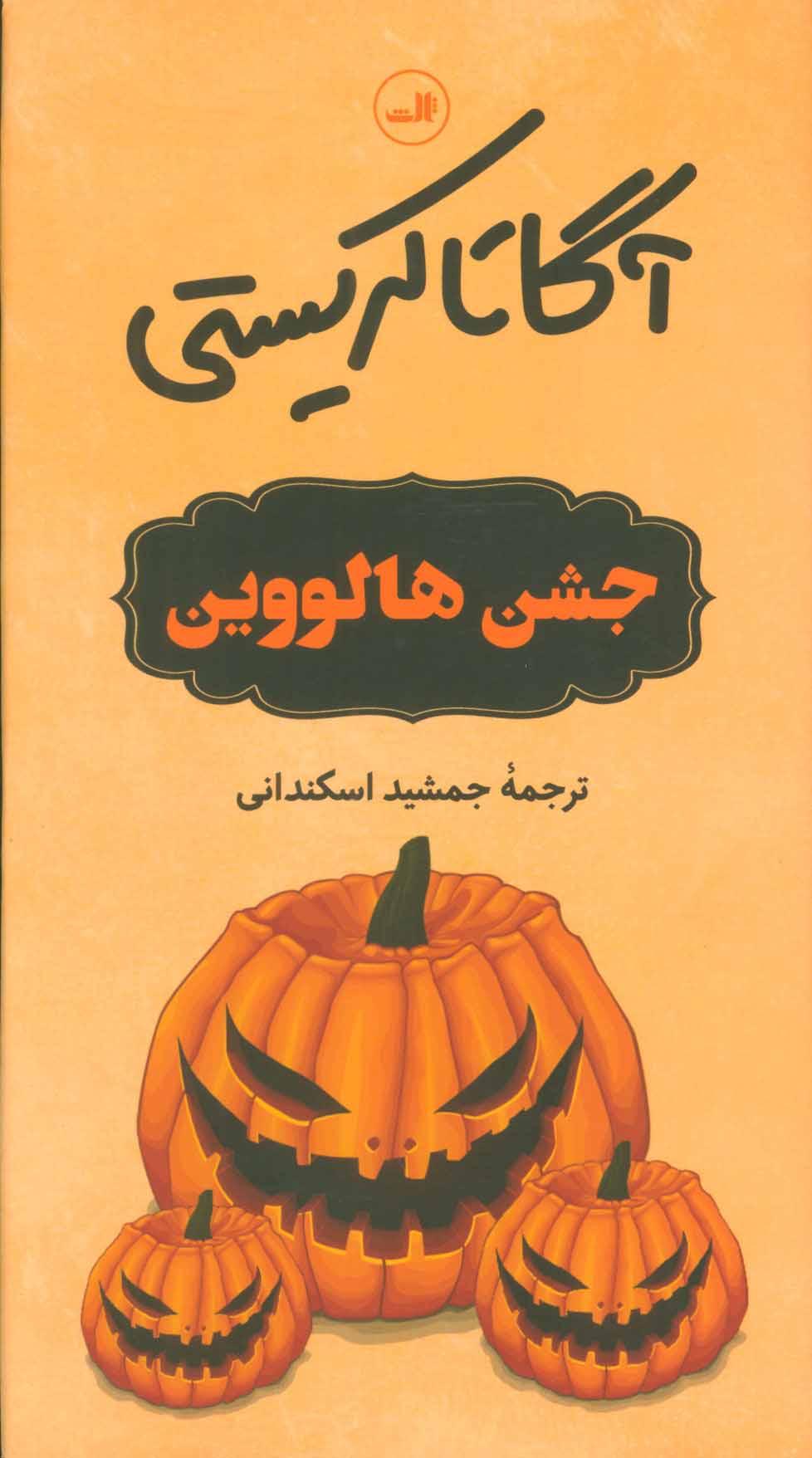 کتاب جشن هالووین
