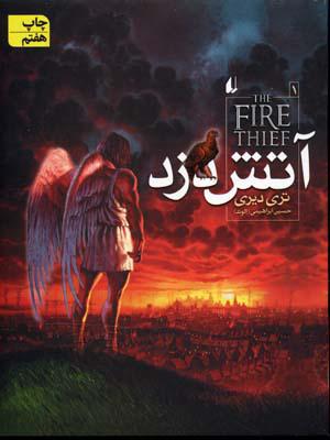 کتاب آتش دزد