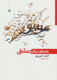 کتاب دستور زبان عشق