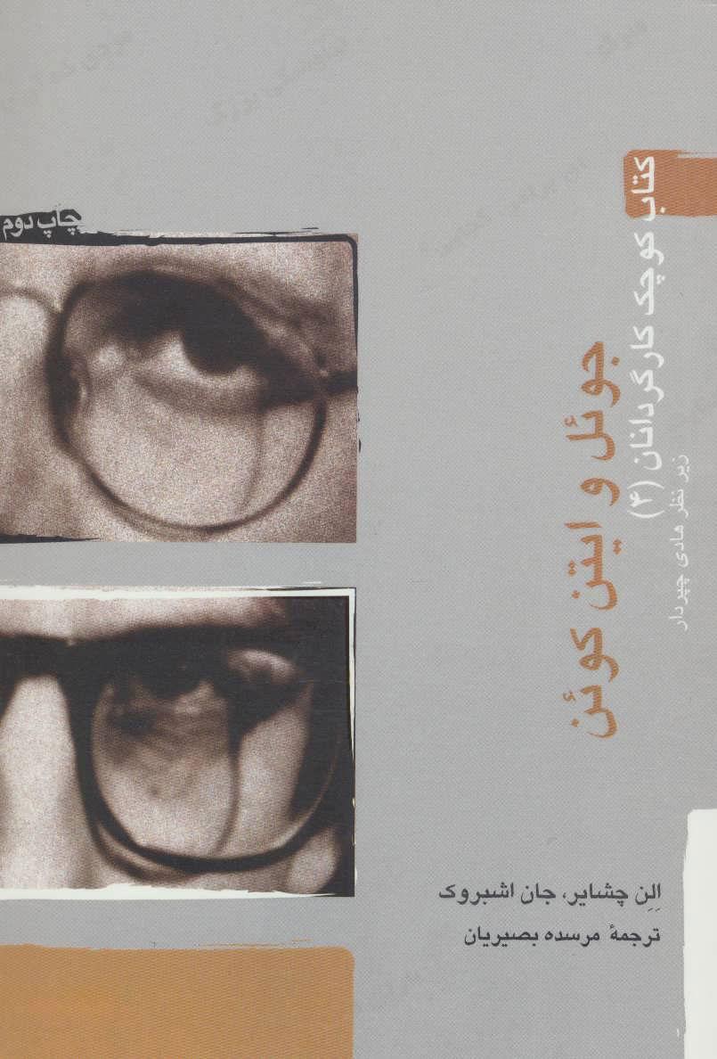 کتاب جوئل و ایتن کوئن