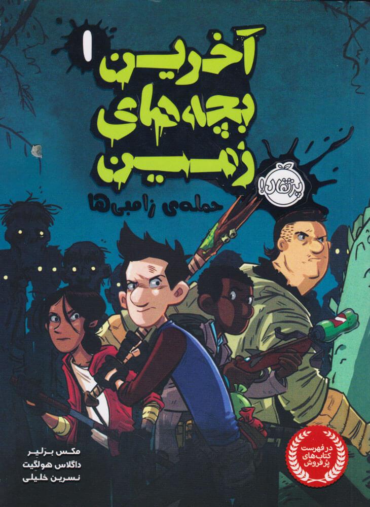 کتاب آخرین بچه های زمین