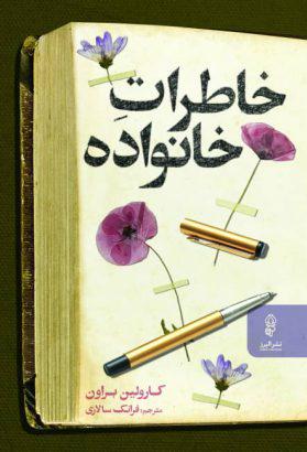 کتاب خاطرات خانواده