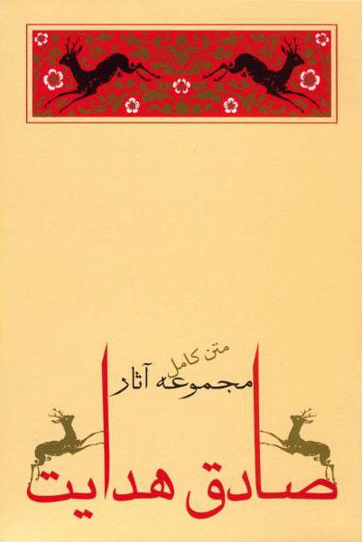 کتاب مجموعه (10جلدی ) صادق هدایت