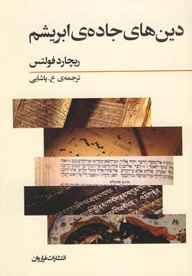 کتاب دین های جاده ی ابریشم