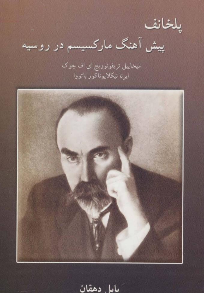 کتاب پلخانف
