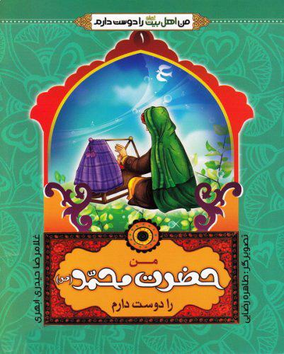 کتاب من اهل بیت را دوست دارم