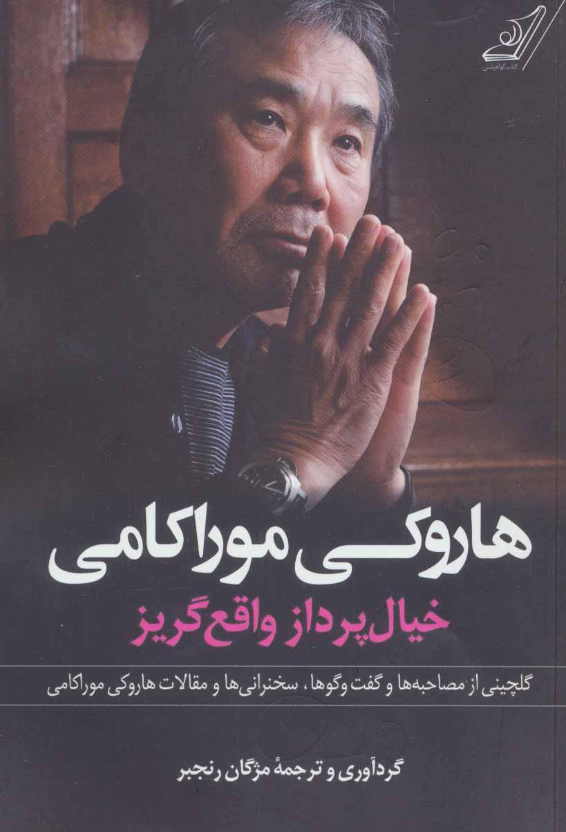 کتاب هاروکی موراکامی