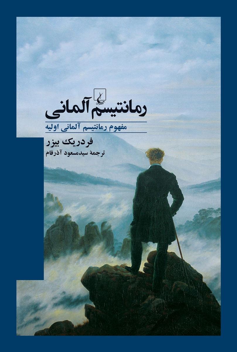 کتاب رمانتیسم آلمانی