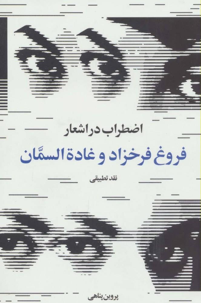 کتاب اضطراب در اشعار فروغ فرخزاد و غاده السمان
