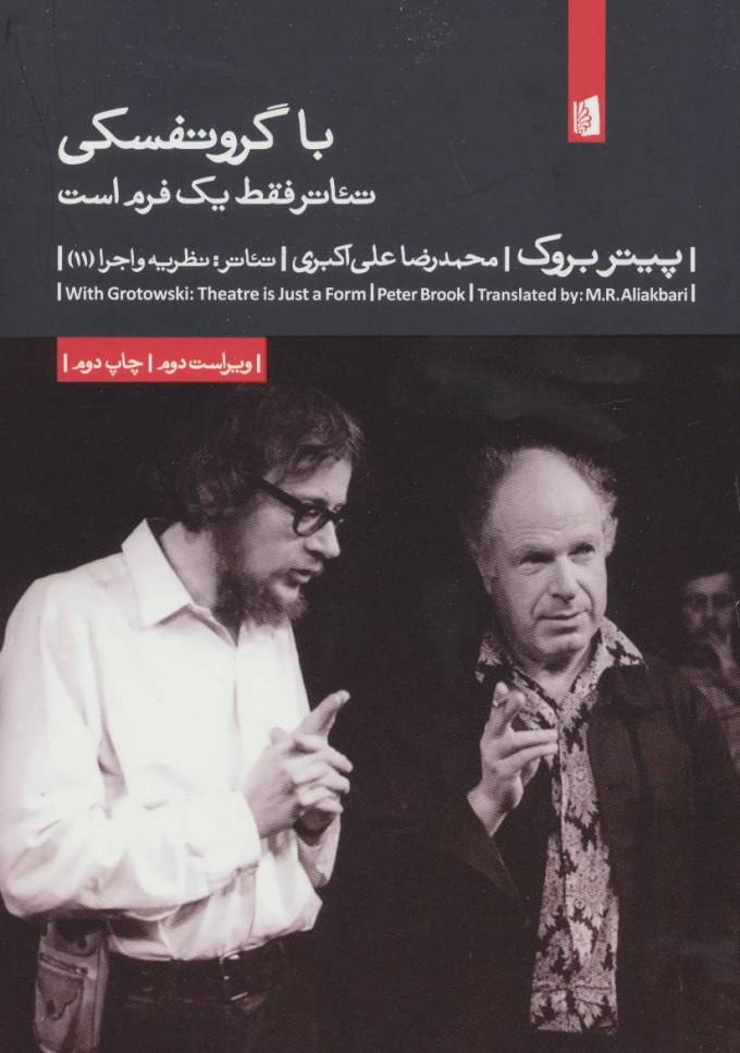 کتاب با گروتفسکی: تئاتر فقط یک فرم است