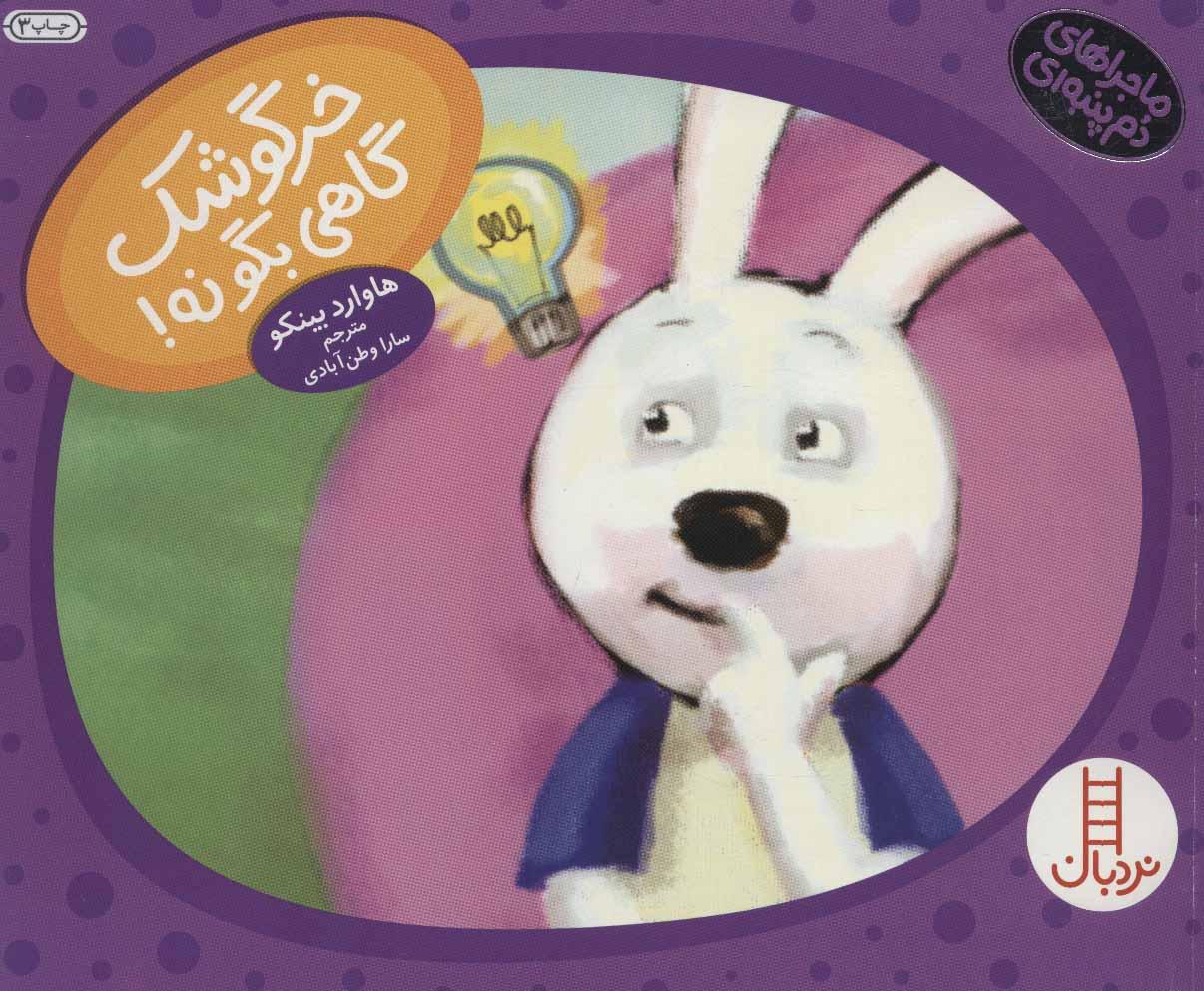 کتاب خرگوشک گاهی بگو نه!