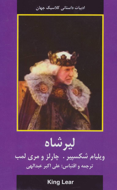 کتاب لیر شاه