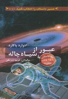 کتاب عبور از سیاه چاله