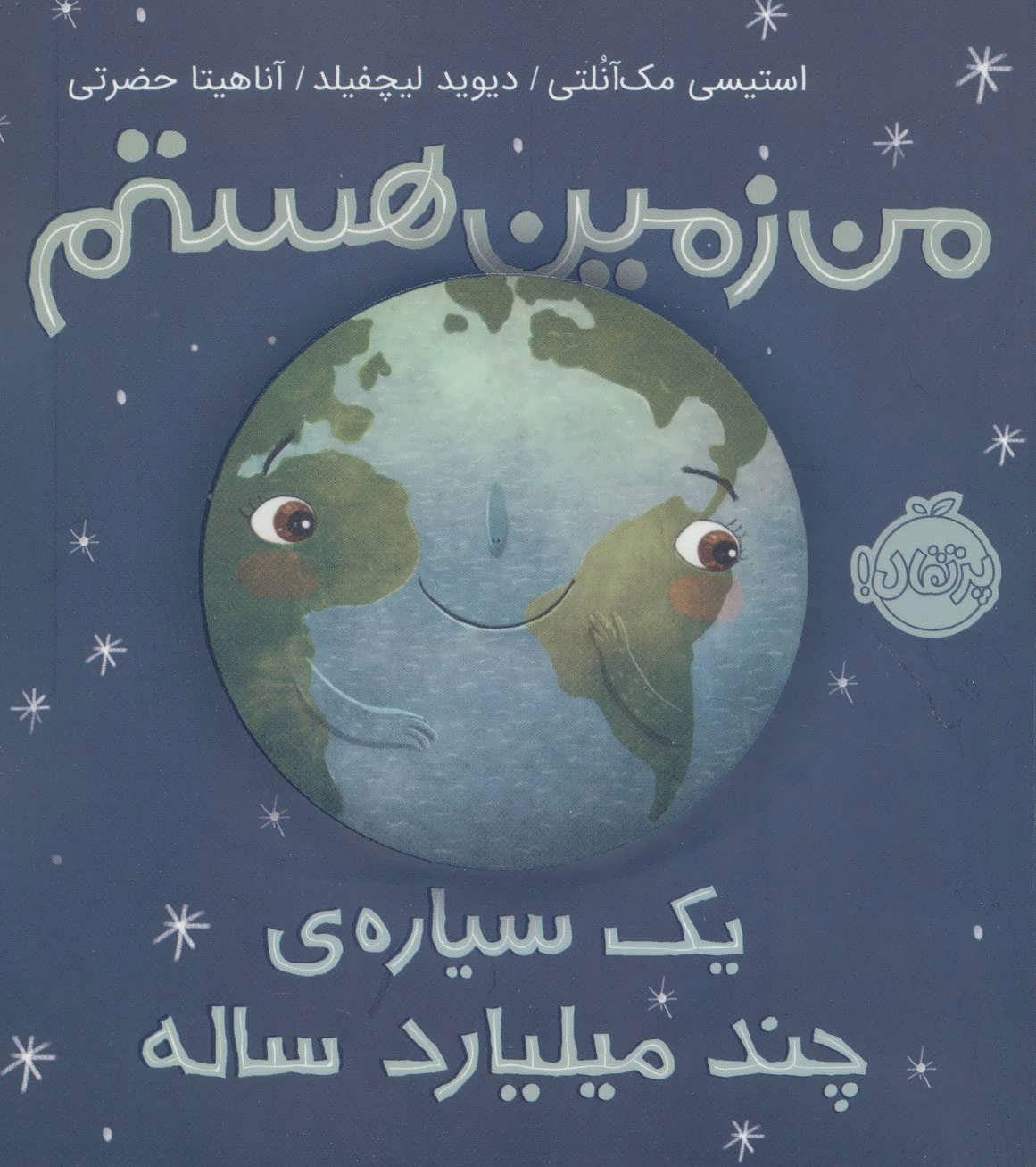 کتاب من زمین هستم