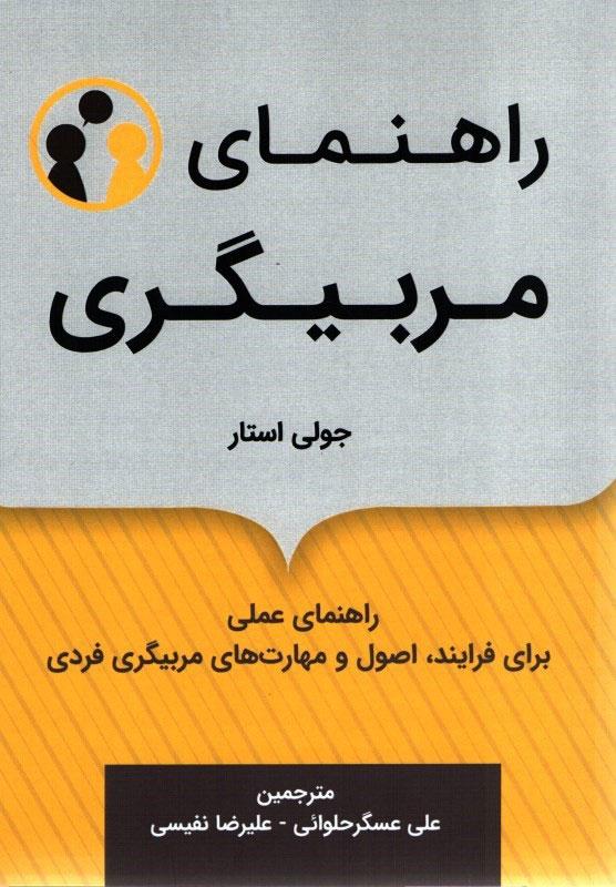 کتاب راهنمای مربیگری