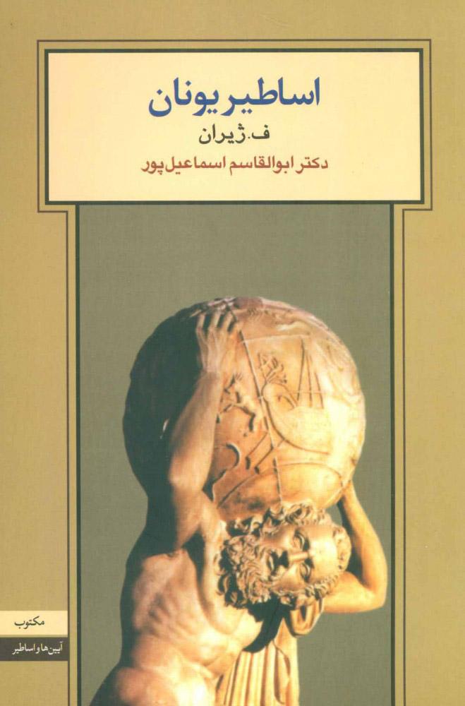کتاب اساطیر یونان