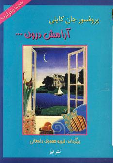 کتاب آرامش درون