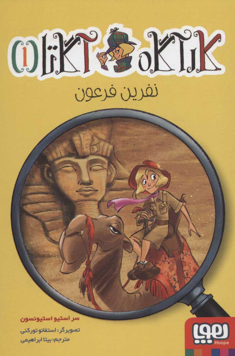 کتاب نفرین فرعون