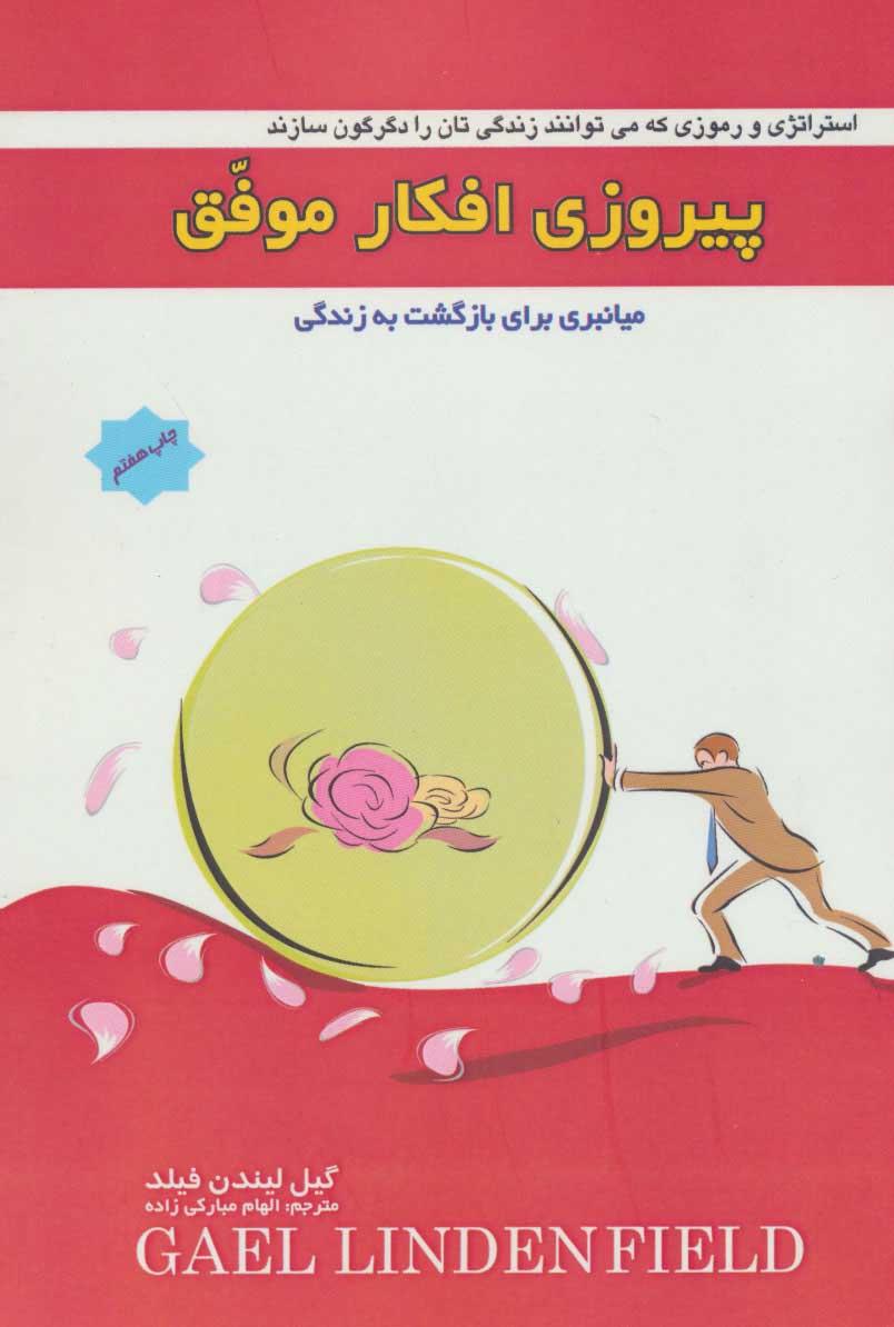 کتاب پیروزی افکار موفق