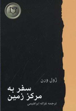 کتاب سفر به مرکز زمین