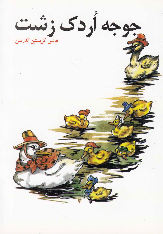 کتاب جوجه اردک زشت
