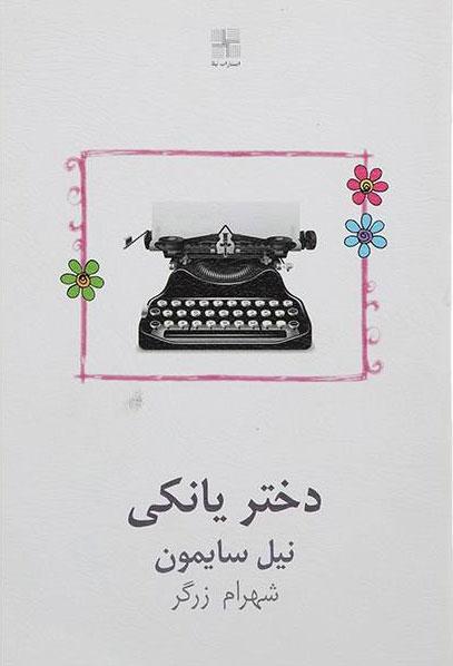 کتاب دختر یانکی