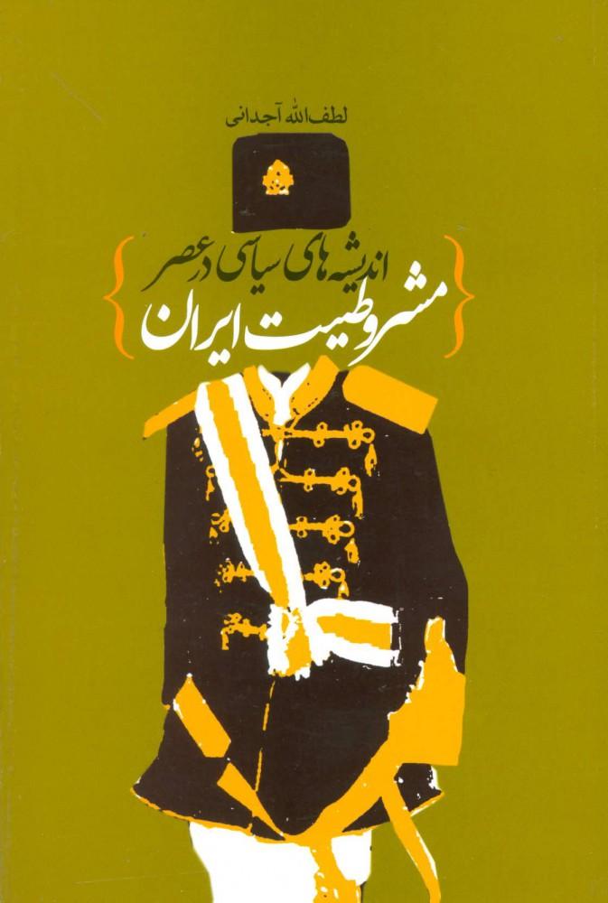 کتاب اندیشه های سیاسی در عصر مشروطیت ایران