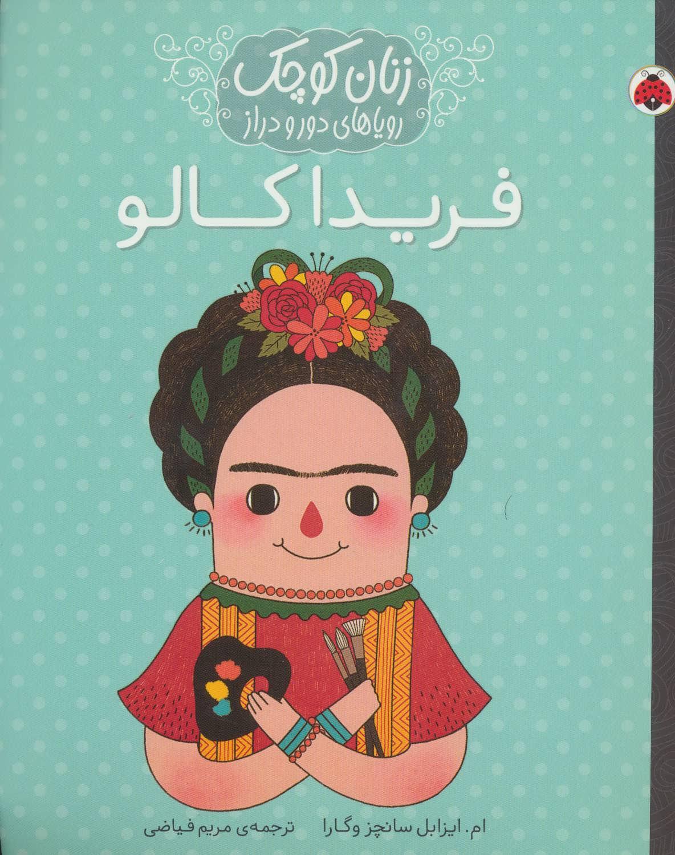کتاب فریدا کالو
