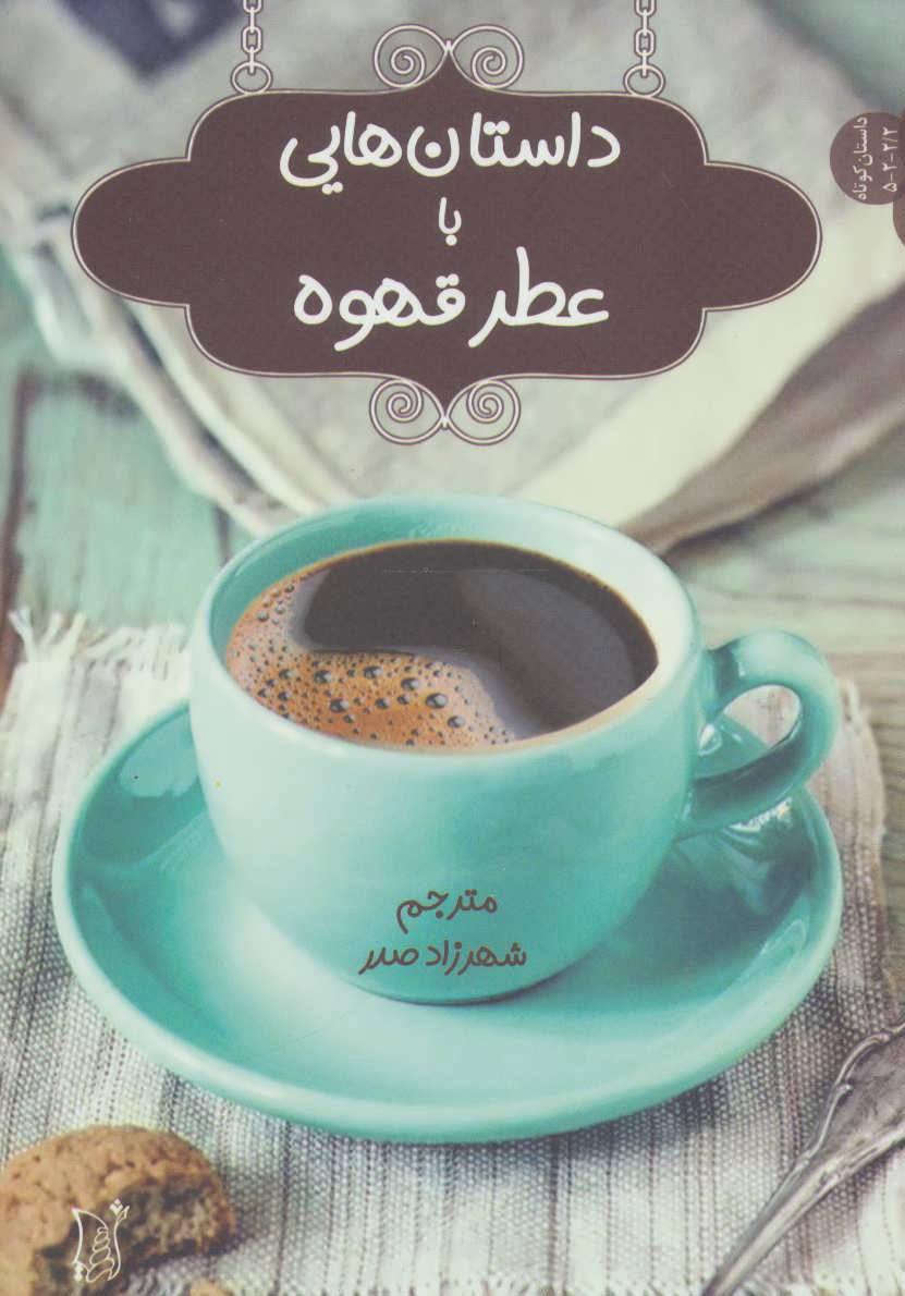 کتاب داستان هایی با عطر قهوه
