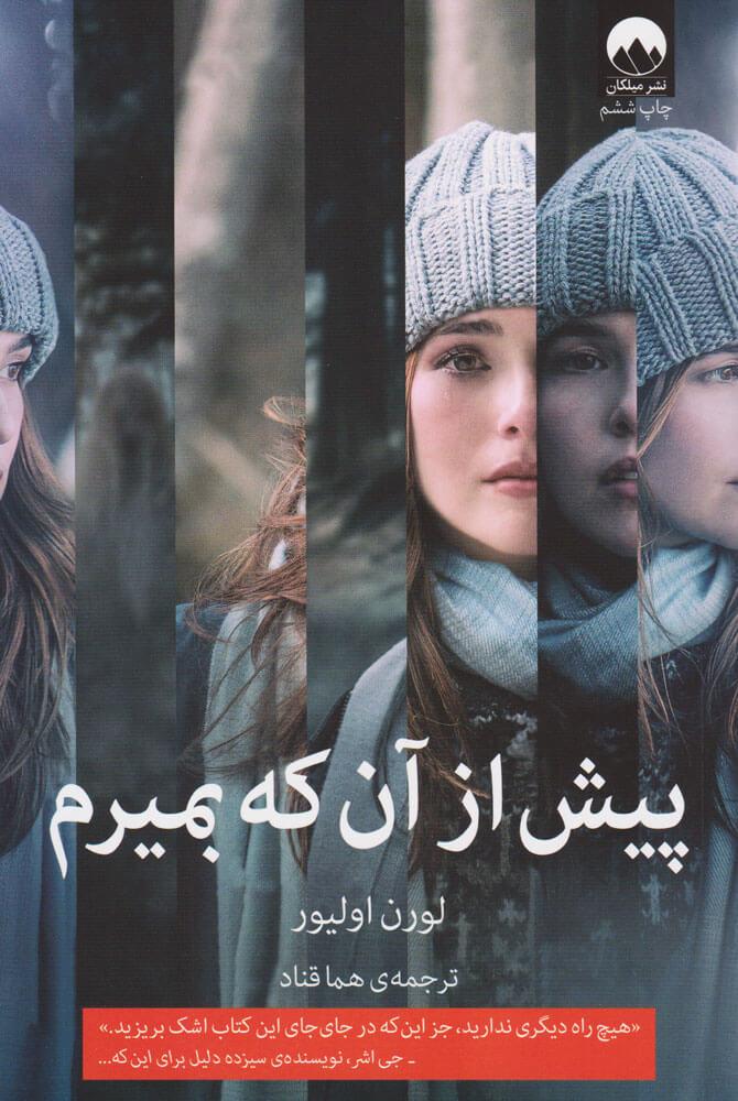 خريد کتاب  پیش از آنکه بمیرم