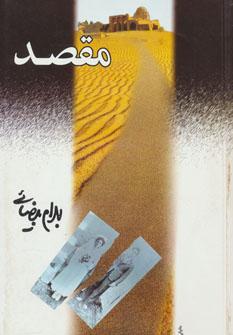کتاب مقصد