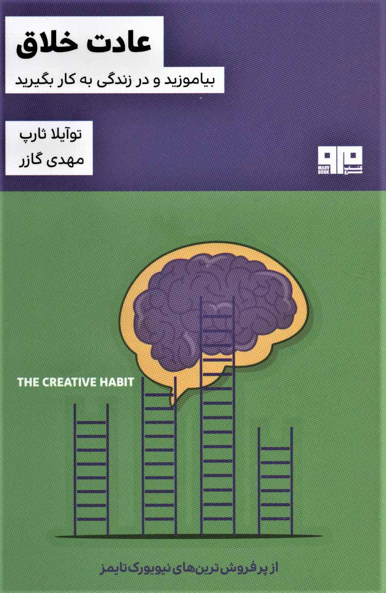 کتاب عادت خلاق