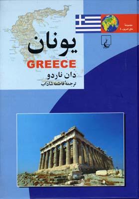 کتاب ملل(4)یونان
