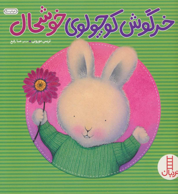 کتاب خرگوش کوچولوی خوشحال