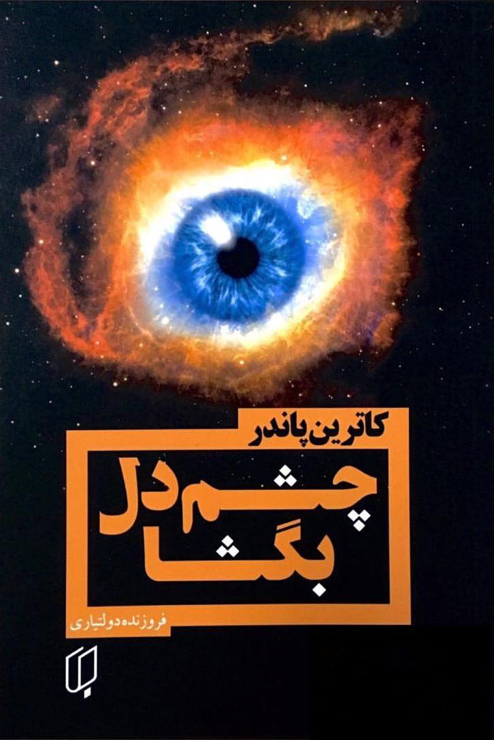 کتاب چشم دل بگشا